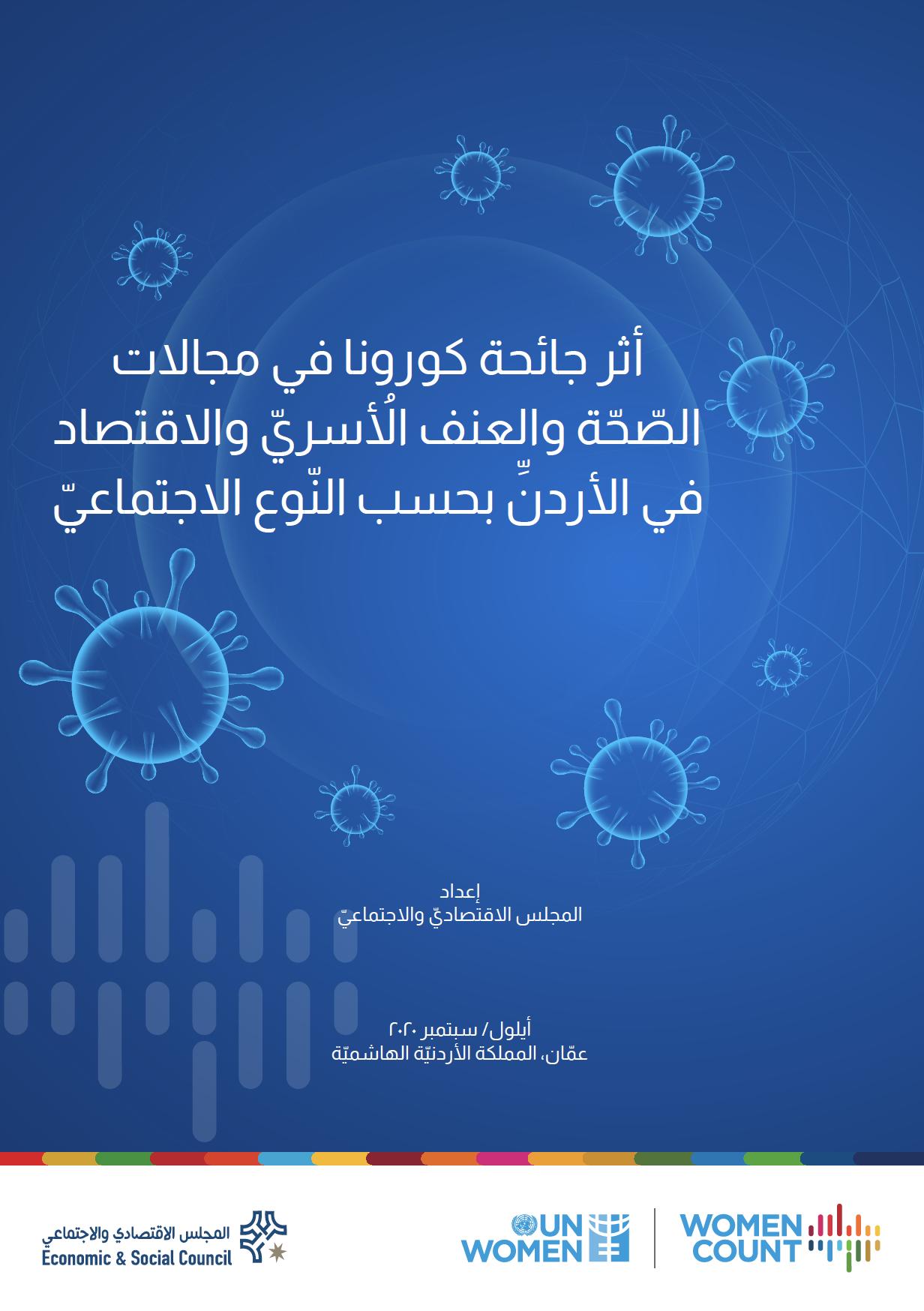 أثر جائحة كورونا في مجالات الصحة والعنف الأسري والاقتصاد في الأردن بحسب النوع الاجتماعي